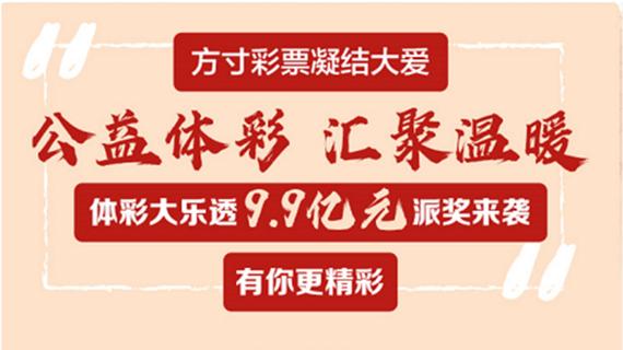"""大乐透""""最强派奖""""首日创造历史"""