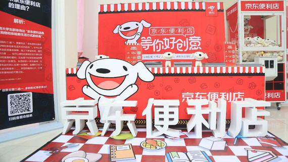 京东加码彩票业务 与第一视频合作体彩销售