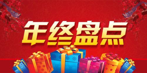 与中国彩票共成长,新浪彩通年终盘点