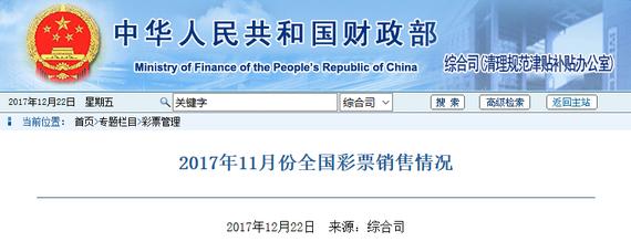 财政部:彩票公益金严禁虚报套取、挤占挪用