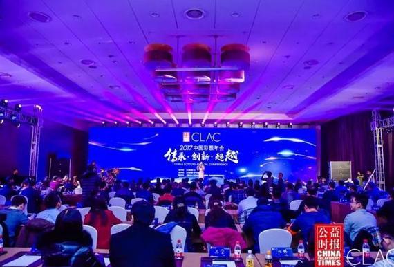 2017中国彩票年会在京召开