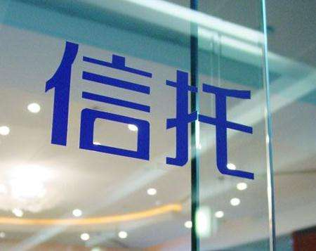 新华联控股以资抵债、民生信托接手亚太财险17.3%股权