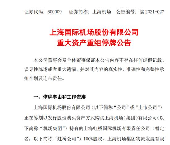 重磅:虹桥机场拟重归上市公司 上海机场多年同业竞争问题迎转机?
