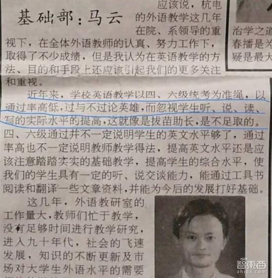 刘胜军:教师节,马老师给所有企业家上了一课