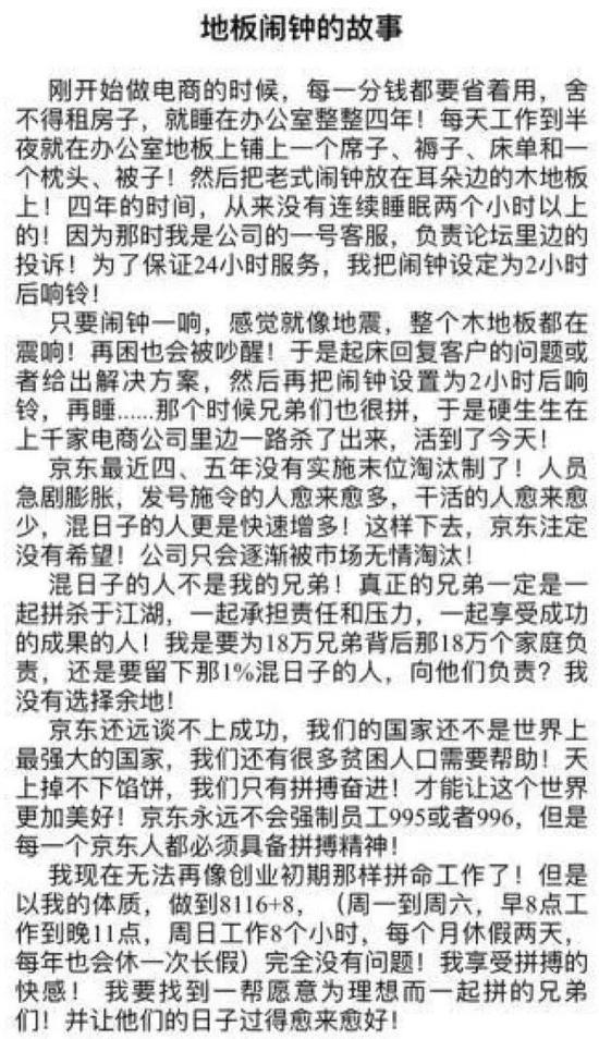 刘强东内部信,其中8116工作制和6段话中25个感叹号引发网友热议