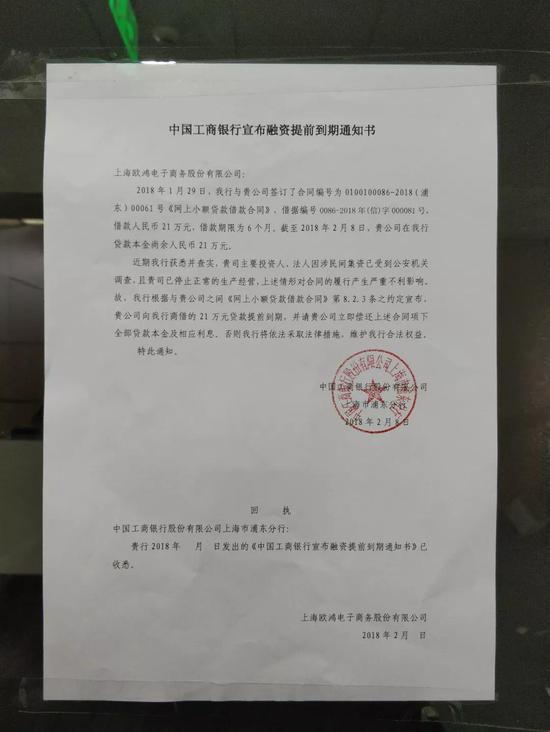 欧鸿法人因涉民间集资被调查 工行要求提前还款