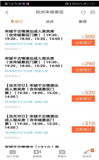宋城演艺平均二三百的门票:为何到了财报上只有45元