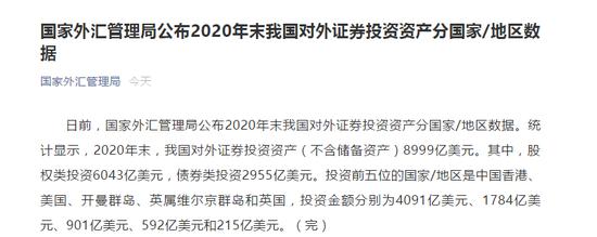外汇局:2020年末我国对外股权类投资6043亿美元 债券类投资2955亿美元