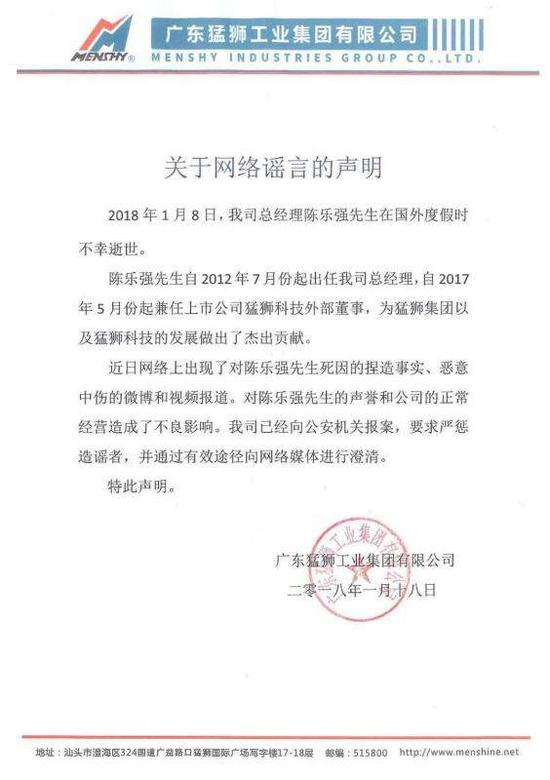 猛狮股份回应总经理赌输29亿谣言:并非