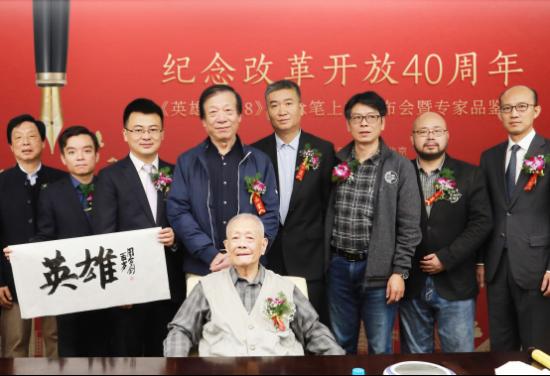 改革开放四十周年英雄纪念笔上市发布会隆重召开