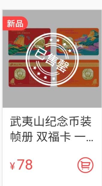 武夷山幣裝幀冊上漲近35%
