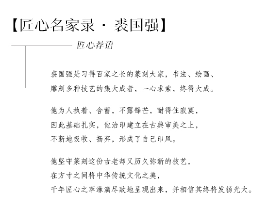 裘国强:方寸之间万千变化的篆刻之美