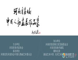 河南省第七届中国人物画作品展