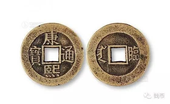 清代钱币的集藏与研究