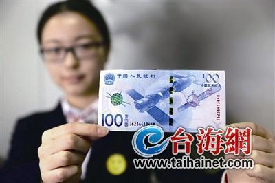 神十一飞天航天钞币没跟着飞 厦门钱币商拒收