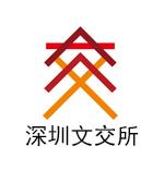 深圳文化产权交易所