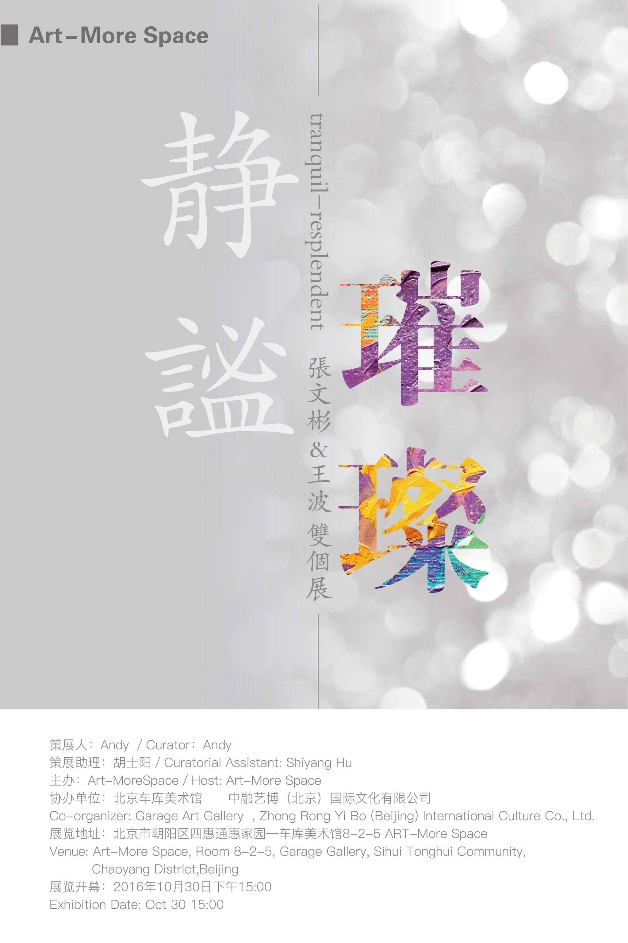 [重磅 展览预告]静谧·璀璨—张文彬&王波 双个展