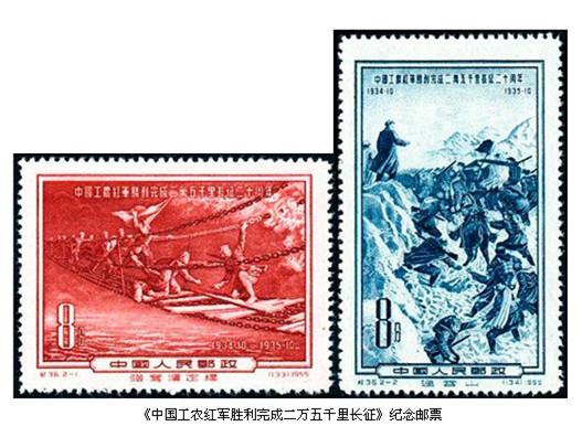 回顾我国第一套长征邮票