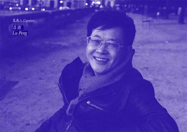 吕澎:关注学术,做符合学术态度和学术逻辑的展览