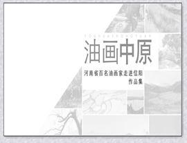 """""""油画中原""""河南省百名油画家走进信阳写生作品展"""