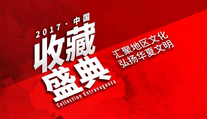 2017中国收藏盛典启动 服务全面升级