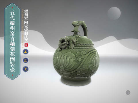 耀州瓷的民间传说:有缝瓷器滴水不漏