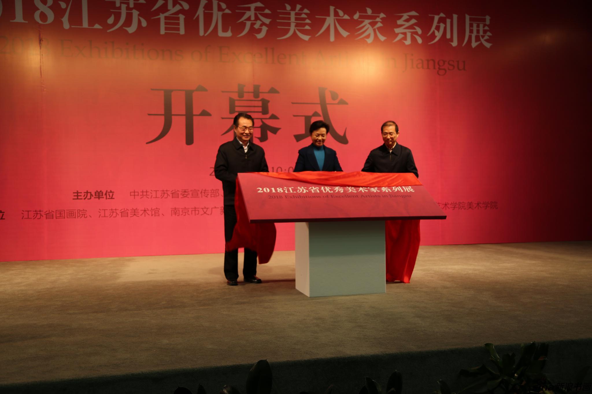 """""""2018江苏省优秀美术家系列展——石晓画展""""开幕"""