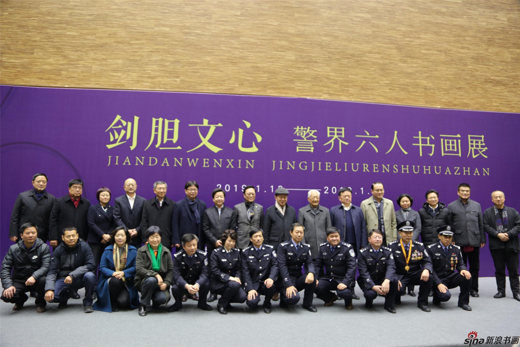 剑胆文心——警界六人书画展在金陵美术馆隆重开幕