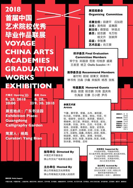 2018首届中国艺术院校优秀毕业作品联展将举行