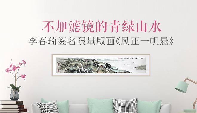 118元夺价值5000元李春琦签名限量版画