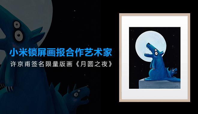 小米锁屏画报合作艺术家许京甫限量版画