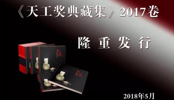 《中国玉雕石雕作品天工奖典藏集》2017卷正式发行