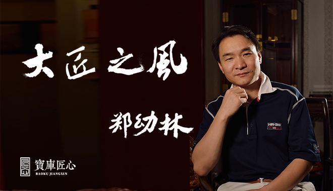 郑幼林 以刀为笔 谱写寿山石的禅宗意趣