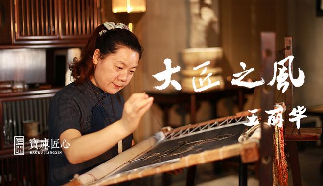 匠心中国·大匠之风:王丽华苏绣 指尖光影一丝倾城