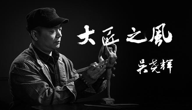 匠心中国 | 吴尧辉黄杨木雕 岁月如琢 宽厚如木