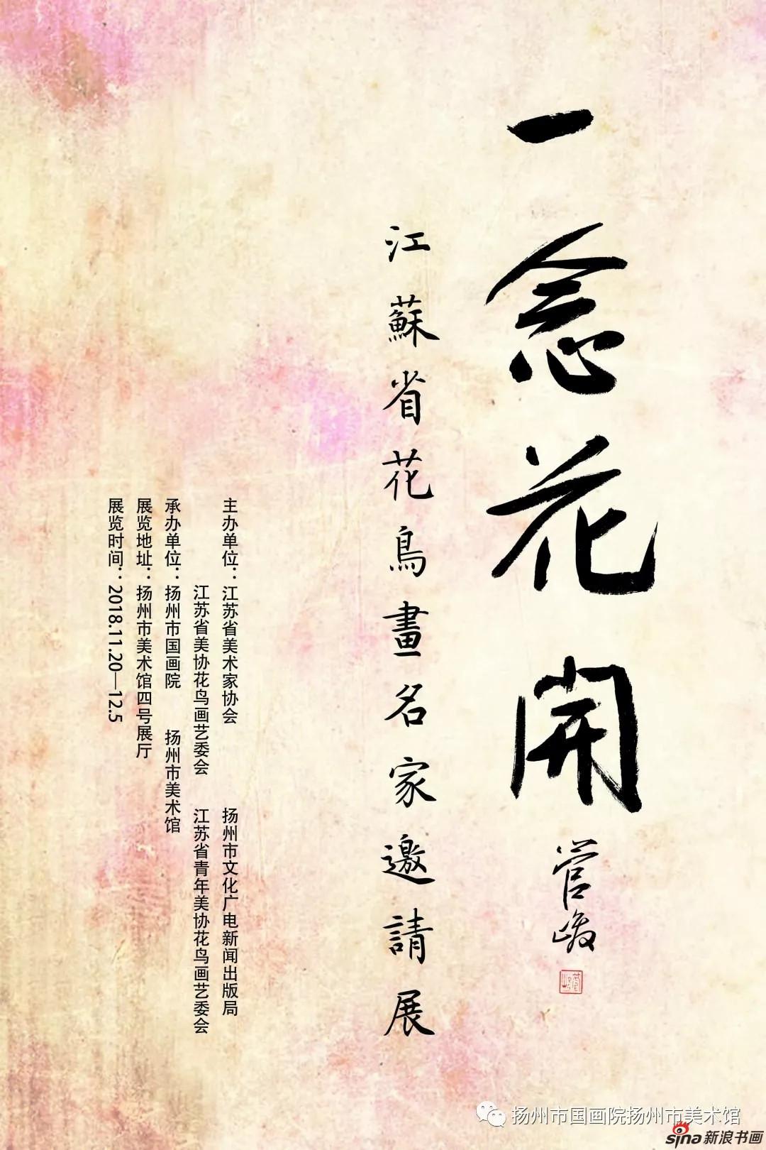 新浪展讯|一念花开——江苏省花鸟画名家邀请展