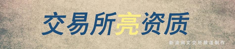 新浪文交所频道