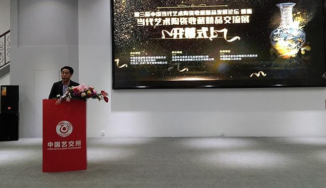 中国艺交所总裁高常梓在中国当代艺术陶瓷高峰论坛致辞