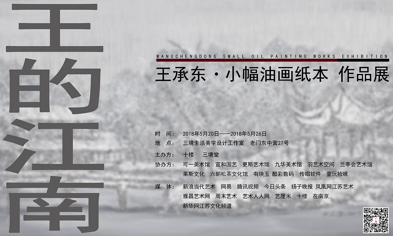 王的江南——王承东小幅油画纸本作品展