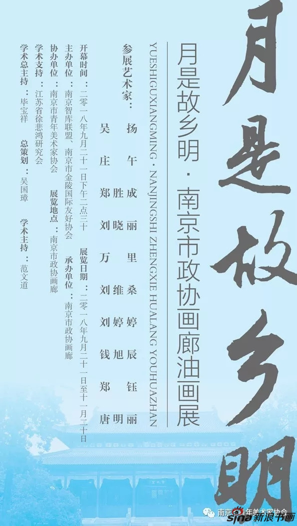 月是故乡明——南京市政协画廊油画展