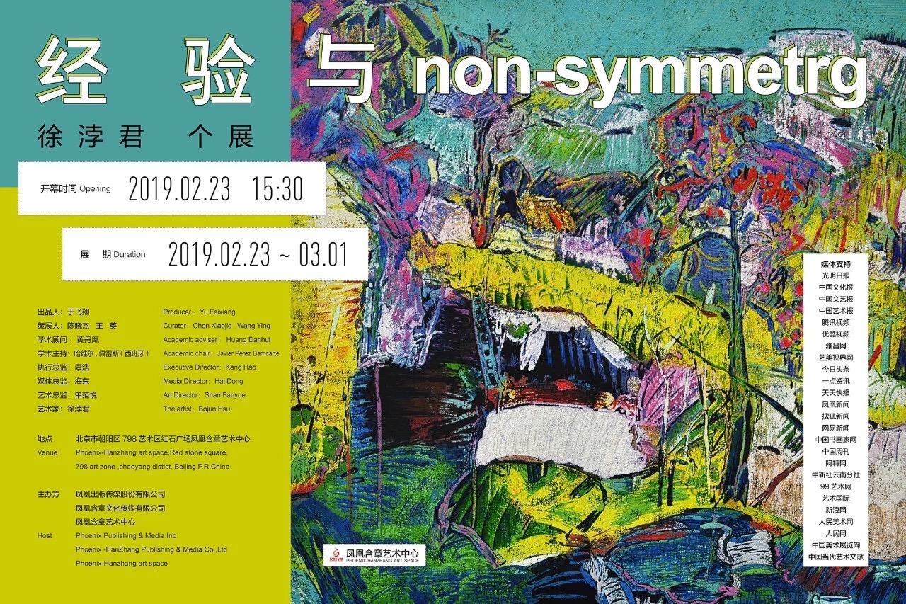 徐浡君最新个展在北京798凤凰含章艺术中心开幕