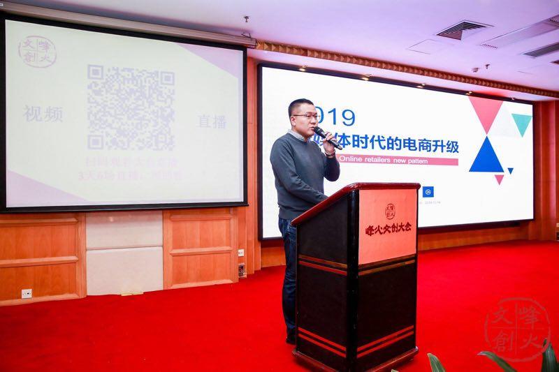 党晓宇:峰火微云助力文创电商发展