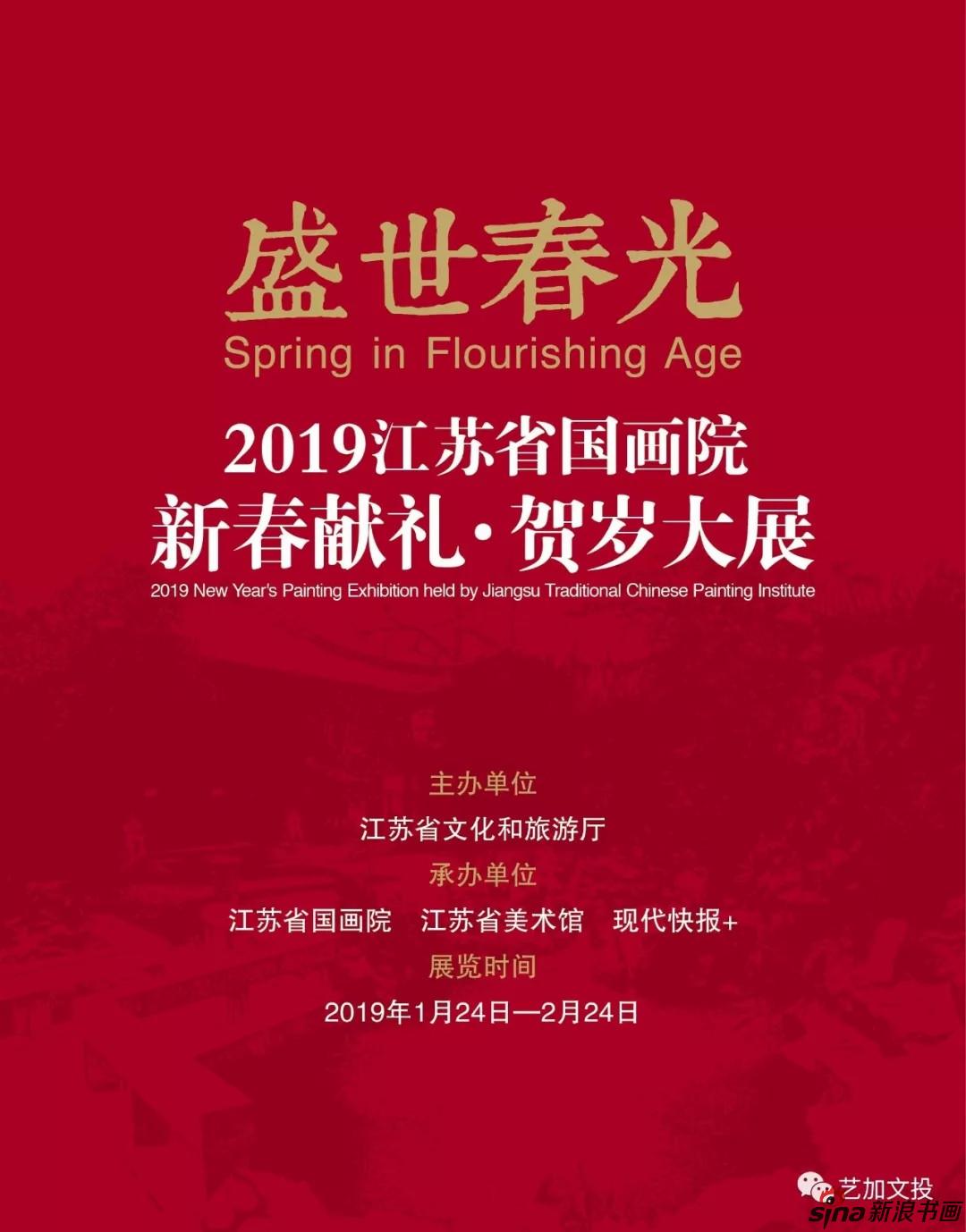 2019江苏省国画院新春献礼·贺岁大展即将开幕