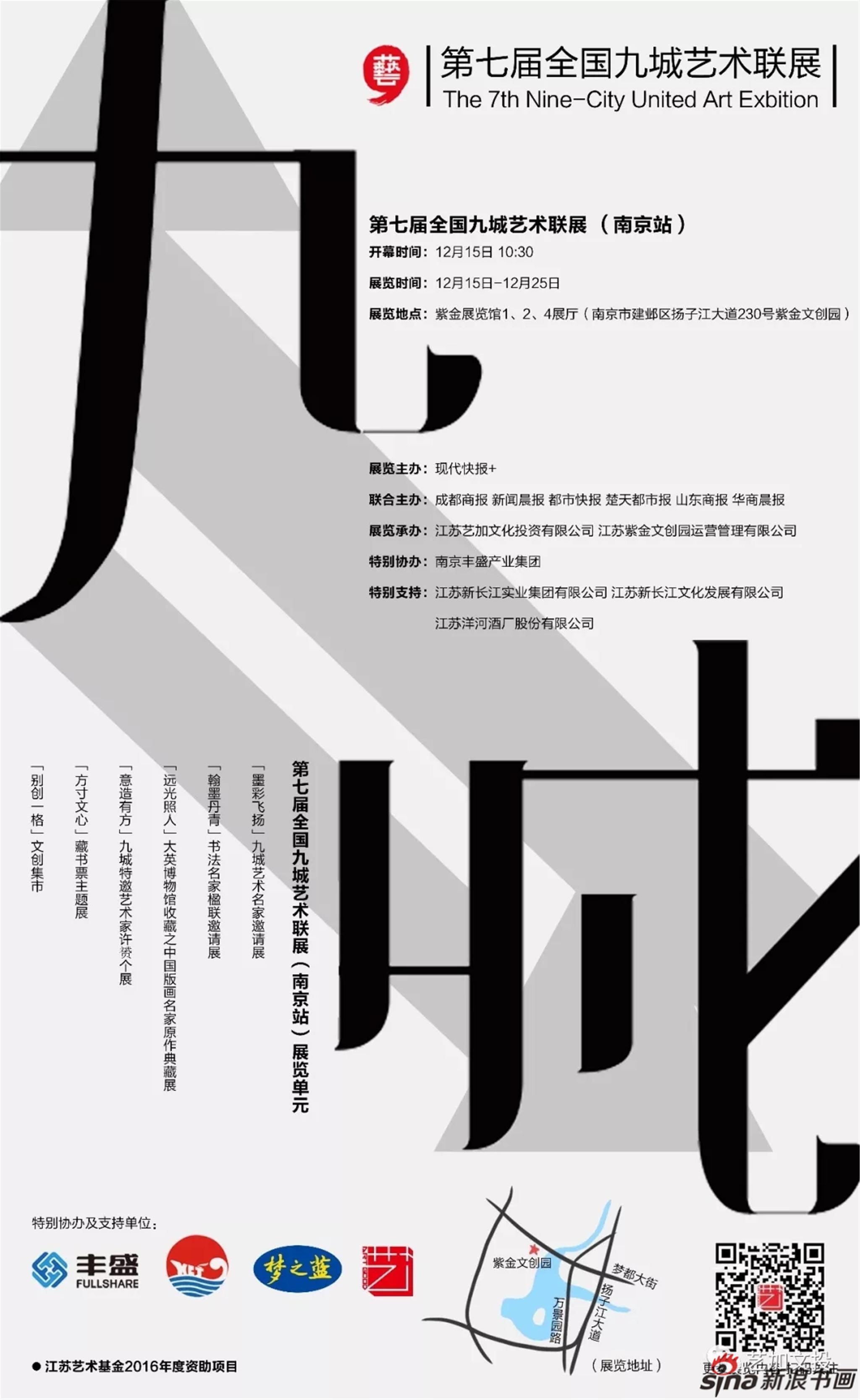 第七届全国九城艺术联展(南京站)之徐燕