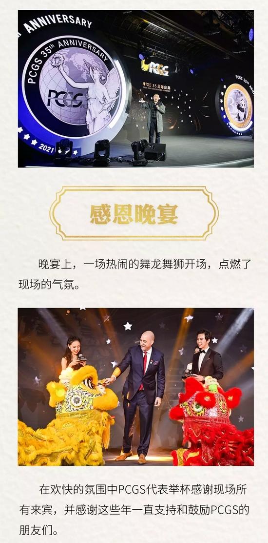 """PCGS""""品鑒真藏之悅""""35周年慶典"""