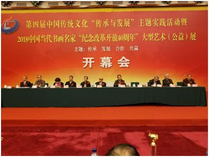 第四届中国传统文化传承与发展实践活动在京举行