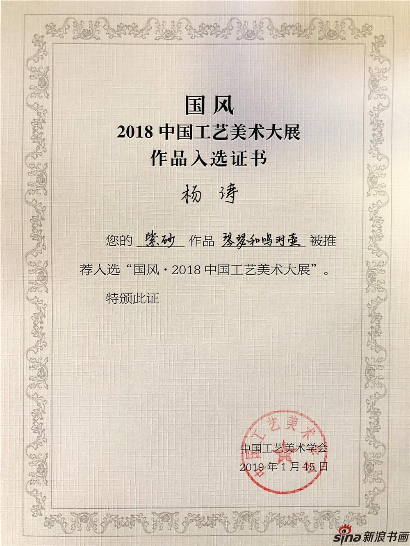 杨涛紫砂壶入选《2018中国工艺美术大展》获最高奖