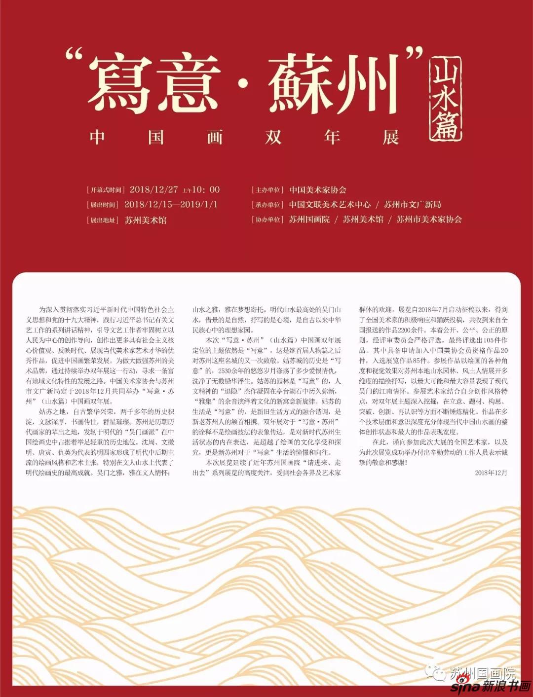 """""""写意•苏州""""(山水篇)中国画双年展"""