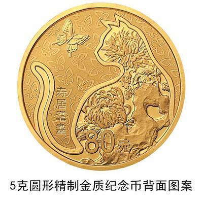 寿居耄耋金银币赏析