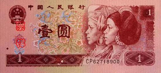 1元券三种(有80版、90版、96版)